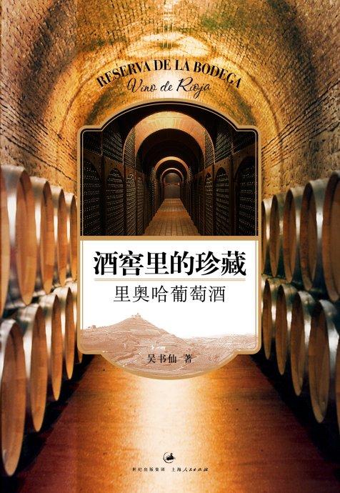 《酒窖里的珍藏:里奥哈葡萄酒》