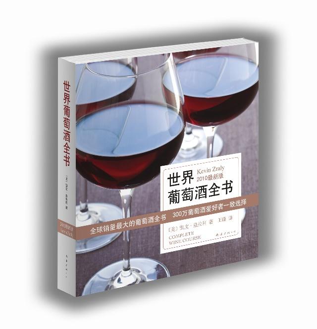 《世界葡萄酒全书》