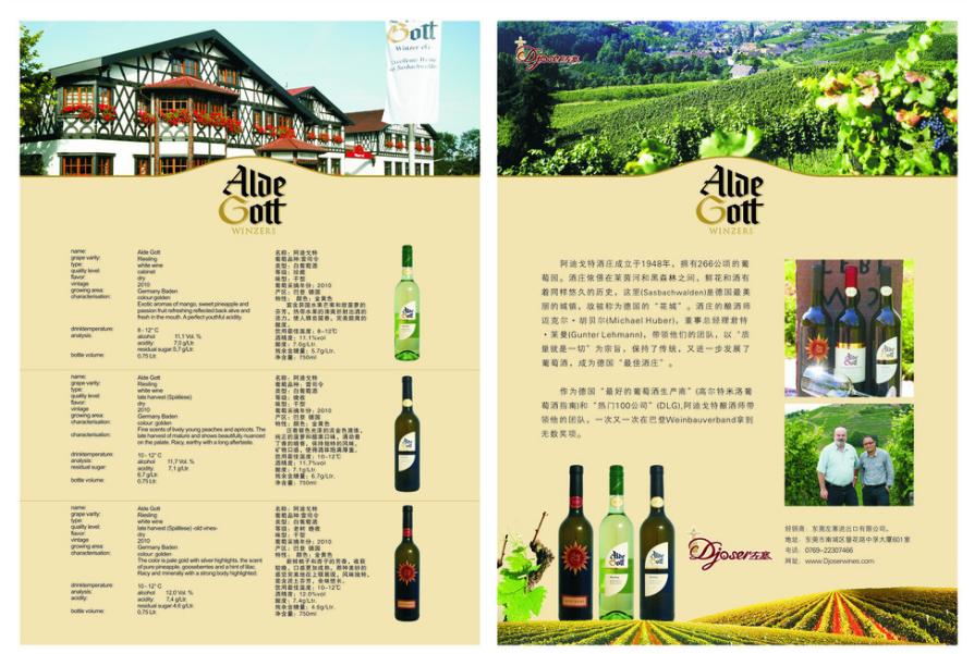 解密高级餐厅葡萄酒单的三种类型