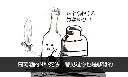 葡萄酒死亡指南