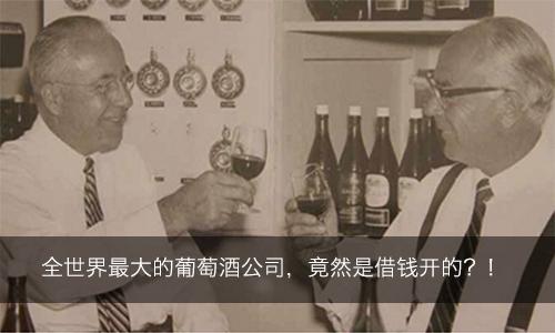 传奇酒庄系列