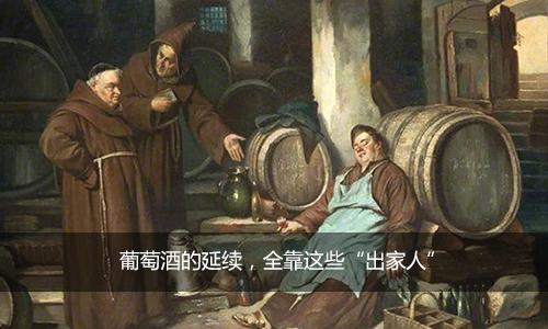 宗教与葡萄酒