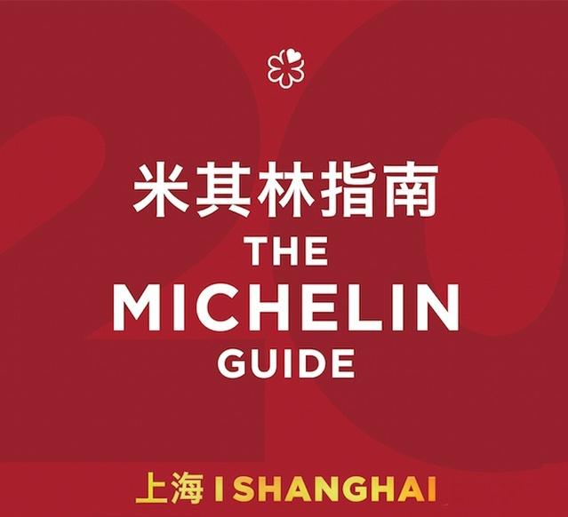 酒斛网闪电专访 | 2017版上海米其林餐厅完整名单
