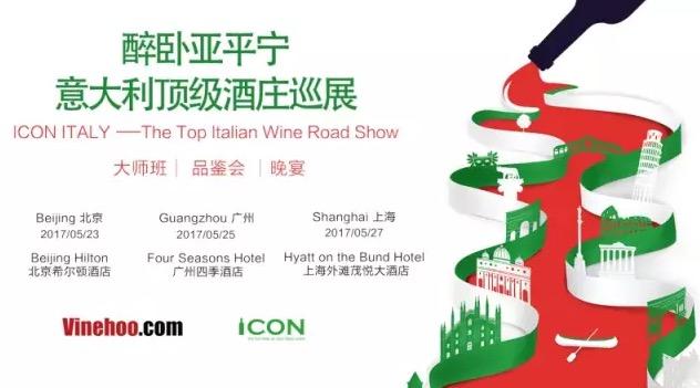 意大利顶级名庄巡展来袭,7000瓶名庄等你来喝!