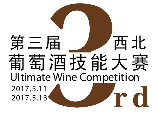 2017第三届西北葡萄酒技能大赛选手招募&第十届西安国际葡萄酒展览会