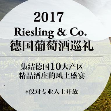 免费福利 | 2017 Riesling & Co 德国葡萄酒巡礼(成都/广州)
