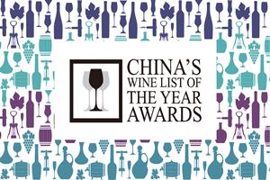 重磅福利   2017中国年度酒单大奖即将揭晓,免费品鉴会等你来喝!