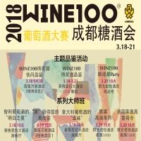 2018 WINE100 成都春糖会品鉴会/大师班,火热报名中!