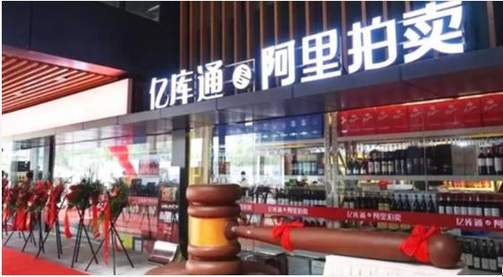 """阿里""""亿库通""""——酒水行业""""无人零售店""""的开端"""