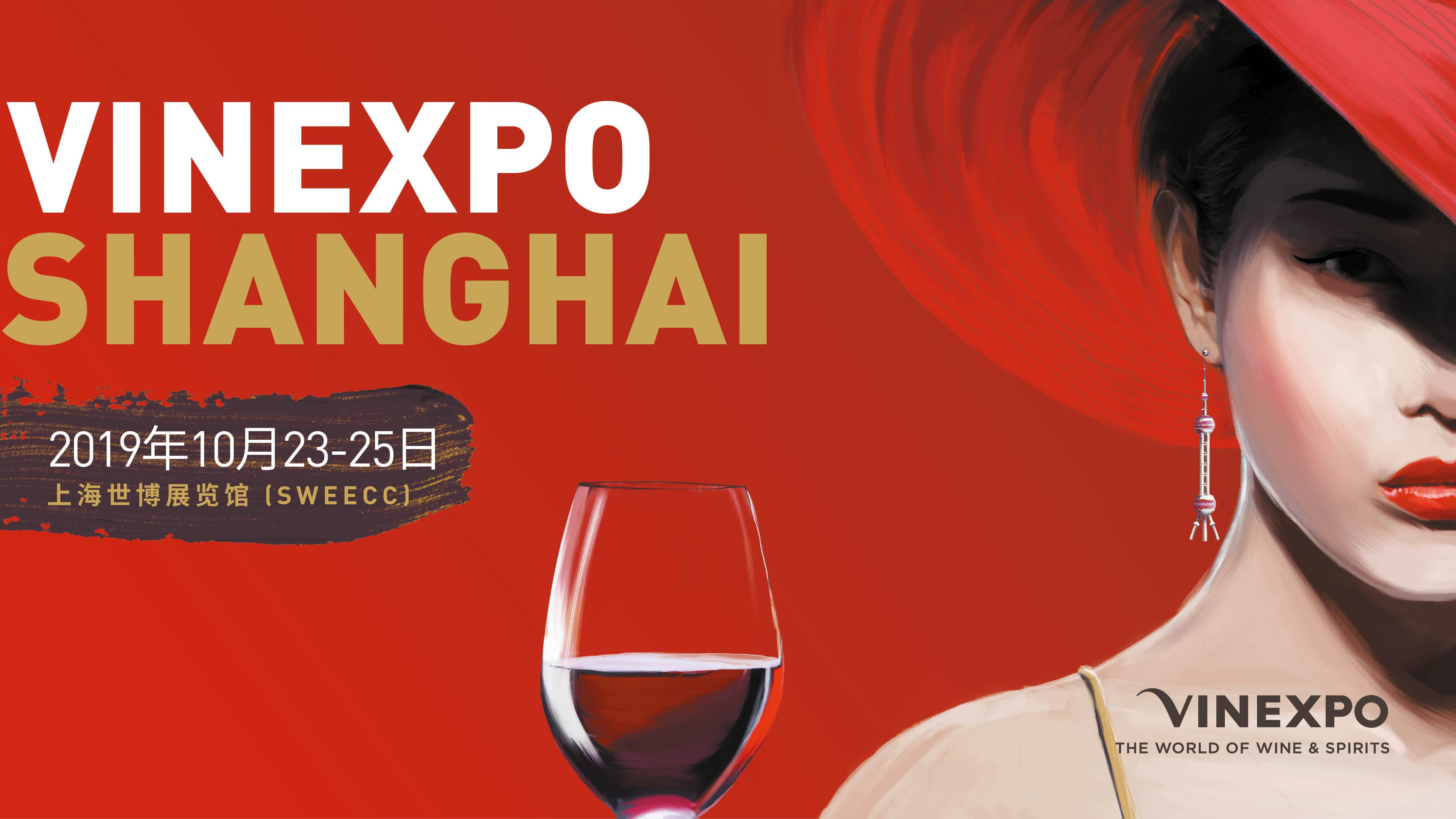 3月12日,国际葡萄酒与烈酒展Vinexpo2019年度前瞻发布会在上海举行。Vinexpo主席Christophe Navarre与销售总监Mathieu Vanhalst向中国的专业人士,媒体介绍了2019Vinexpo波尔多、Vinexpo上海的亮点。今年Vinexpo将首次来到上海办展。会上还发布了《Vinexpo/IWSR酒类市场消费报告》,预测中国有望在未来五年内,取代法国,成为全球第二大葡萄酒消费市场。
