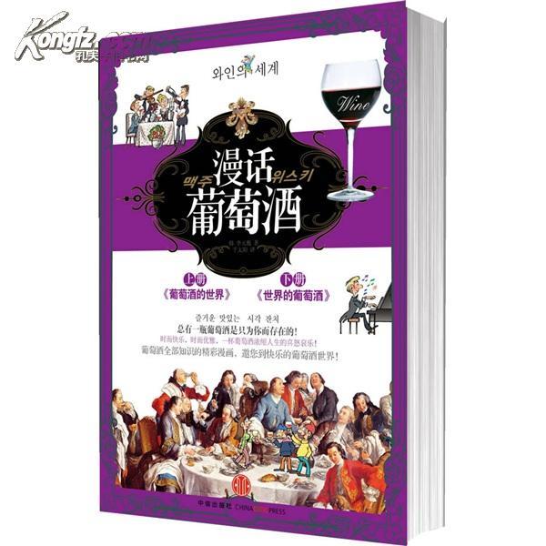 有没有一本葡萄酒书,可以看起来不枯燥?