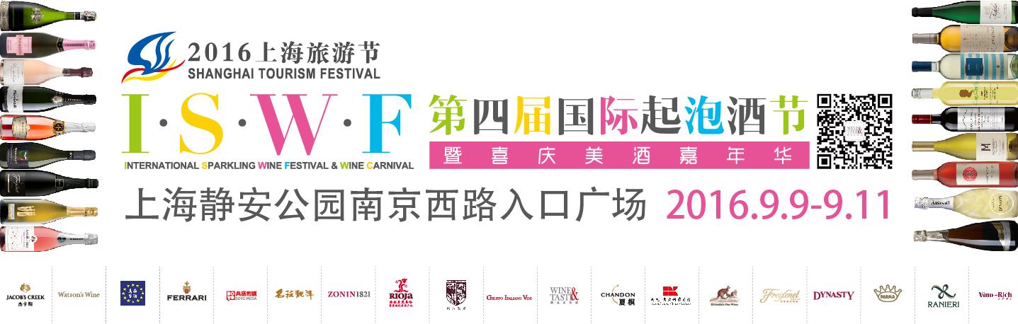 2016上海旅游节——第四届上海国际起泡酒节暨喜庆美酒嘉年华