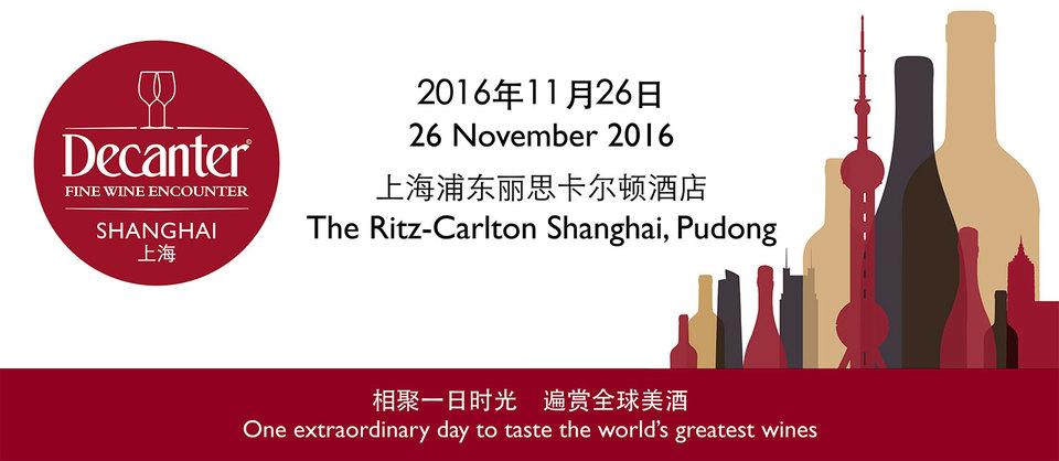 Decanter上海美酒相遇之旅全攻略