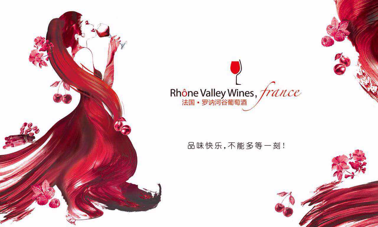 罗讷河谷葡萄酒在中国激情饱满续写辉煌