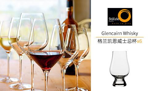 【精品推荐】Stolzle Glencairn Whisky 格兰凯恩威士忌杯(6只装)