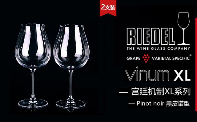【特惠清仓】Riedel Vinum XL Pinot Noir 2支套装