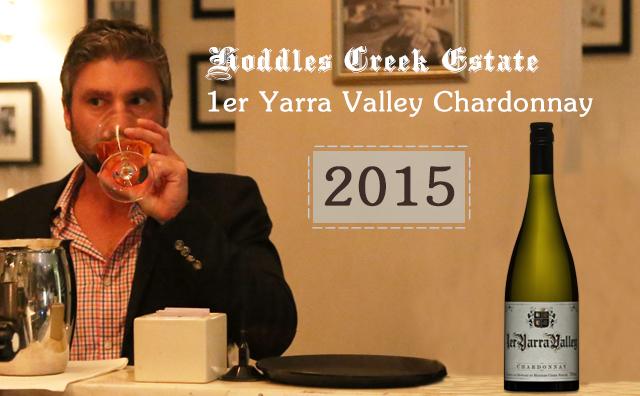 【蟾蜍王】Hoddles Creek Estate 1er Yarra Valley Chardonnay 2015