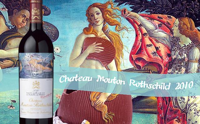 【满分一级补货】Chateau Mouton Rothschild 2010 癫疯价再赠酒