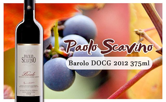 【鼎级名家】Paolo Scavino Barolo DOCG 375ml