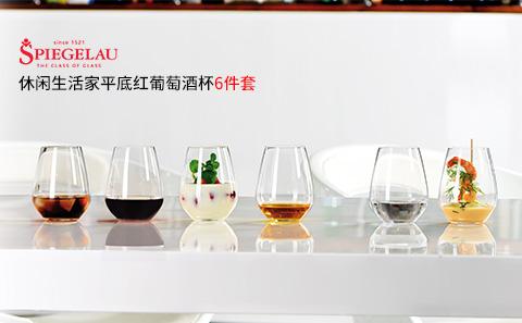Spiegelau 休闲生活家平底红葡萄酒杯6支装礼盒