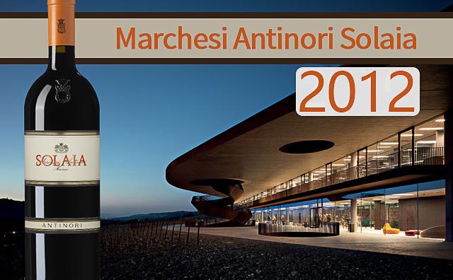 【顶级名家】Marchesi Antinori Solaia 2012