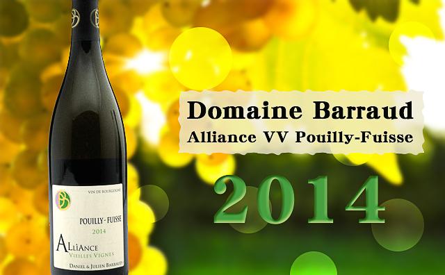 【性价比爆表】Domaine Barraud Alliance VV Pouilly-Fuisse 2014