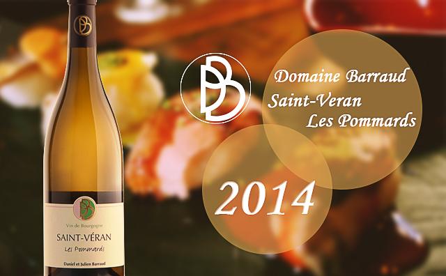 【大师力荐】Domaine Barraud Saint-Veran Les Pommards 尾货
