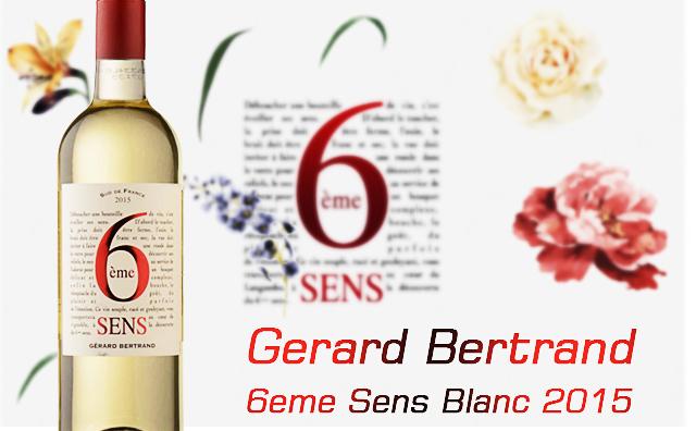 【尾品汇】Gerard Bertrand 6eme Sens Blanc 双支套装