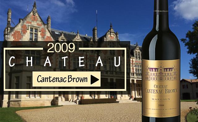 【五星年份】Chateau Cantenac Brown 2009
