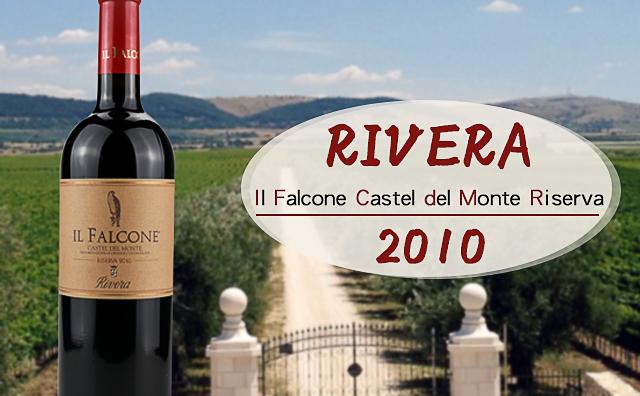 【精品趣尝】Rivera Il Falcone Castel del Monte Riserva 2010