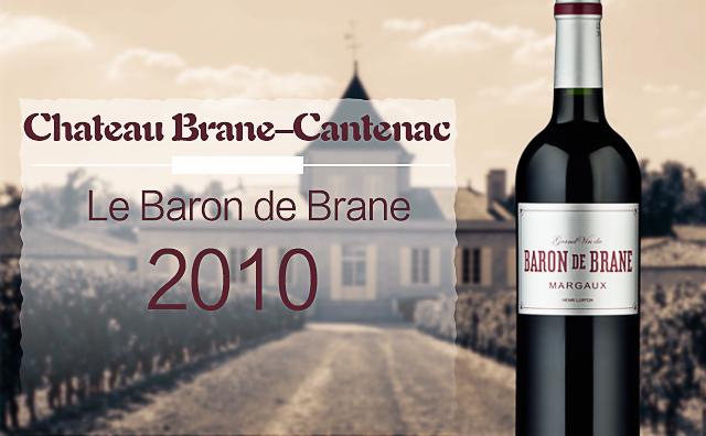 【优年副牌】Chateau Brane-Cantenac Le Baron de Brane 2010