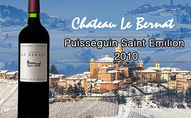 【五星年份】Chateau Le Bernat Puisseguin Saint Emilion 2010 双支套装