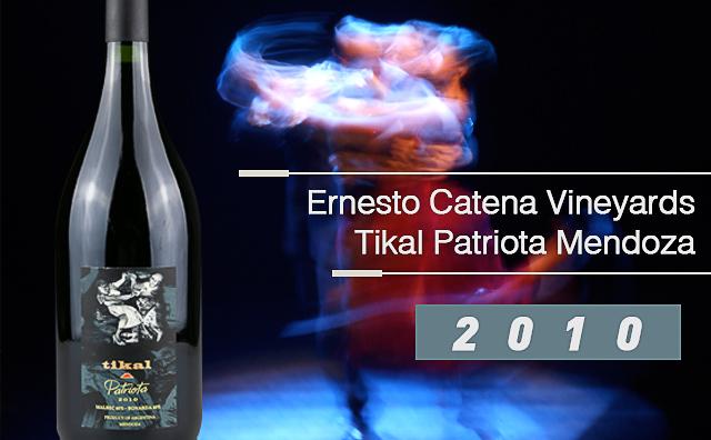 【人见人爱】Ernesto Catena Vineyards Tikal Patriota Mendoza 2支套装