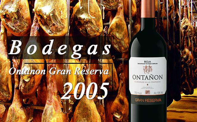【终于来了】Bodegas Ontanon Gran Reserva 2005
