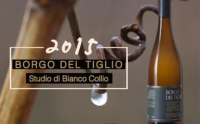 【旗舰珍酿】Borgo del Tiglio Studio di Bianco Collio 2015