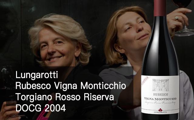 【名家旗舰】Lungarotti Rubesco Vigna Monticchio Torgiano Rosso Riserva DOCG 2004