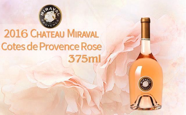 【特价小朱莉】Chateau Miraval Cotes de Provence Rose 375ml 双支套装