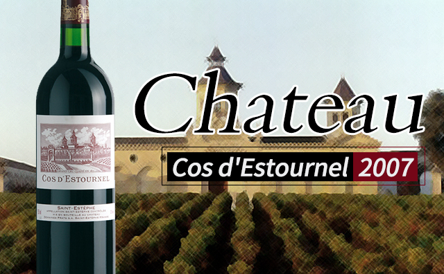 【智慧之选】Chateau Cos d'Estournel 超二名庄