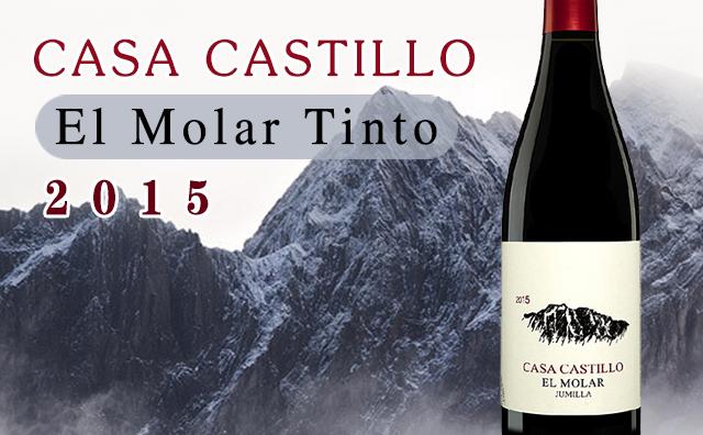 【性价比爆表】Casa Castillo El Molar Tinto WA 93分