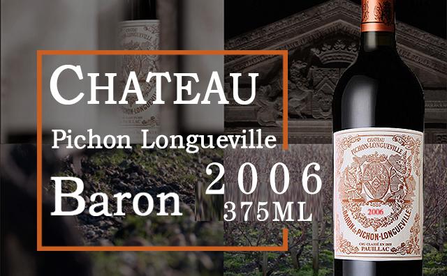 【名庄风暴】Chateau Pichon Longueville Baron 375ml