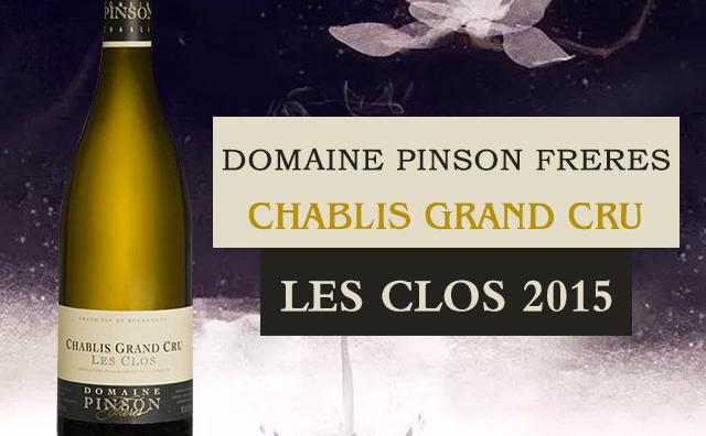 【特级园】Domaine Pinson Chablis Grand Cru Les Clos 2015