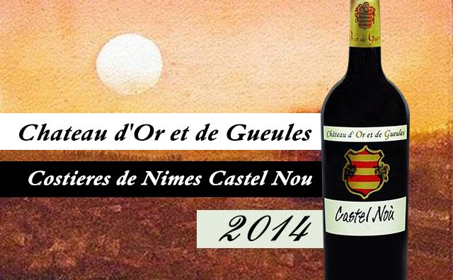 【高分直供】Chateau d'Or et de Gueules Costieres de Nimes Castel Nou