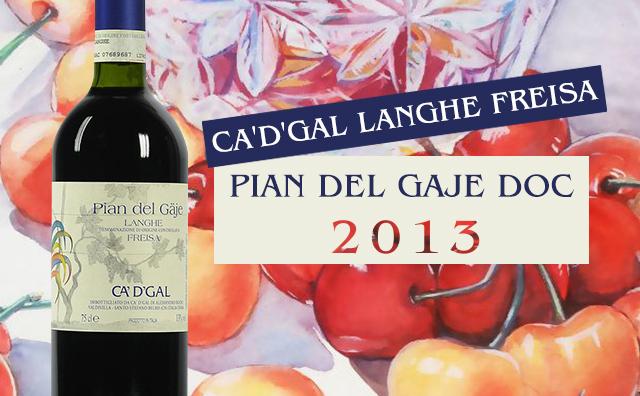【特荐趣尝】Ca'd'Gal Langhe Freisa Pian del Gaje