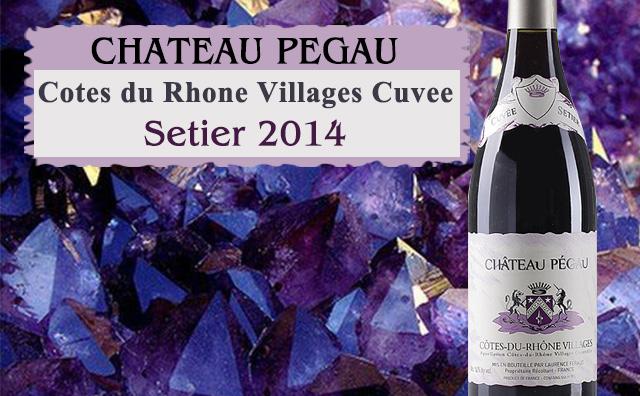 【福利特价】Chateau Pegau Cotes du Rhone Villages Cuvee Setier 三支套装 再赠酒