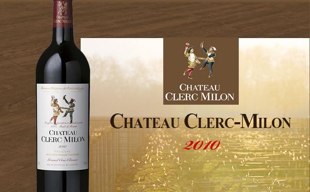 【世纪年份】Chateau Clerc-Milon 2010