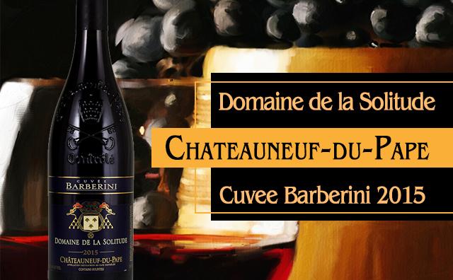 【五星珍酿】Domaine de la Solitude Chateauneuf-du-Pape Cuvee Barberini 2015