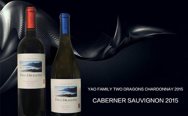 【周末爆款】Yao Family Wines Two Dragons Cabernet Sauvignon/Chardonnay 红白套装
