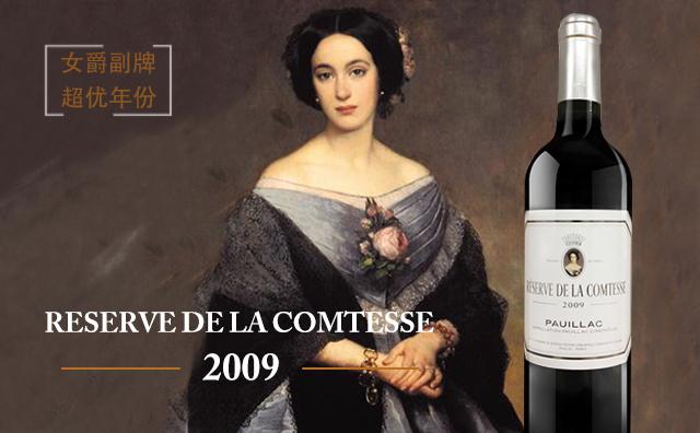 【名庄风暴】Reserve de la Comtesse 2009