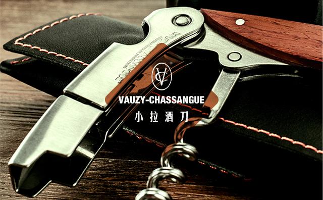 """【工匠精神】Vauzy-Chassangue """"小拉""""酒刀-黑檀木"""