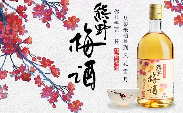 【南高梅酿造】熊野梅酒